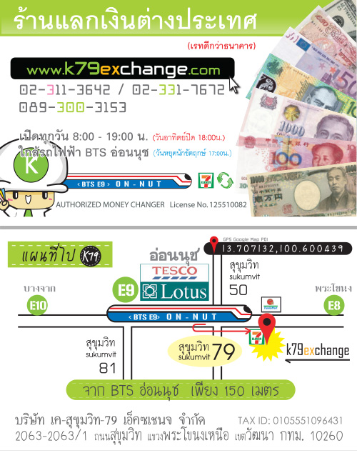 k79exchange namecard banknote